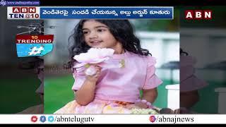 Trending: Allu Arjun's daughter To Make Her Acting In Shakuntalabackslash