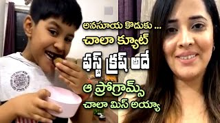 Anasuya Bharadwaj Son Shawrya Cute Video | Anasuya Bharadwaj First Crush | IG Telugu - IGTELUGU