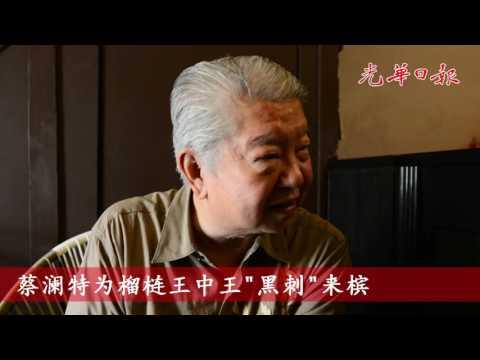 """蔡澜特为榴梿王中王""""黑刺""""来槟"""