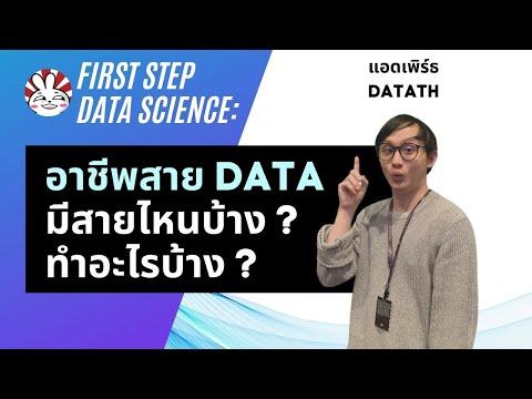 อาชีพในสาย-Data-Science-มีอะไร
