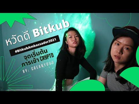 Bitkub-ใช้ดีจริงเหรอ- -ทำไมควร