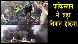 पाकिस्तान में बड़ा विमान हादसा - IANSLIVE