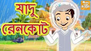 যাদু রেনকোট  l Rupkothar Golpo | Bangla Cartoon | Bengali Fairy Tales l Toonkids Bangla