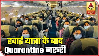 Home Quarantine Must If Traveling By Air | Audio Bulletin | ABP News - ABPNEWSTV