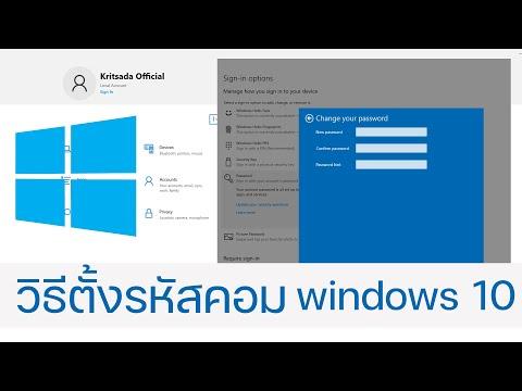 วิธีตั้งรหัสคอม-windows10