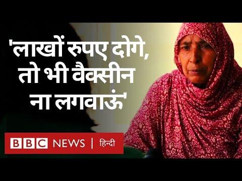Coronavirus India Update:  Vaccine       Rajasthan    (BBC Hindi)