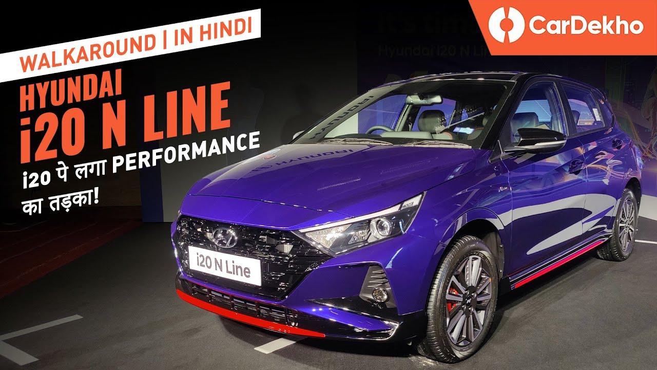 Hyundai i20 N Line Walkaround | नार्मल i20 से अलग क्या है? | CarDekho.com