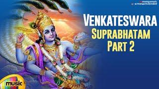 Telugu Bhakti Songs | Sri Venkateswara Suprabhatam Part 2 | Telugu Devotional Songs | Y Ramaprabha - MANGOMUSIC