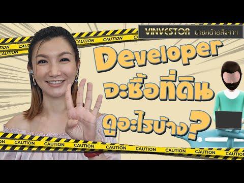 ยุคโควิดแบบนี้-Developer-หาซื้