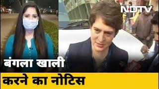 'सरकारी बंगला छोड़ें Priyanka Gandhi' | City Centre - NDTVINDIA