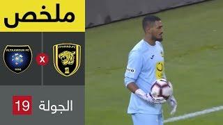 ملخص مباراة الاتحاد والتعاون - دوري كأس الأمير محمد بن سلمان للمحترفين