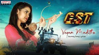 Vegam maditho  Lyrical | GST (God Saithan Technology) Movie | Komari Janakiram | U.V. Niranjan - ADITYAMUSIC