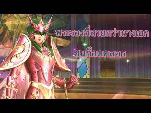 Sain-Seiya-Awakening-:-ชุนก็อด