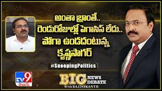 అంతా బ్రాంతే.... రెండురోజుల్లో పెగాసిస్ లేదు.. పోగా ఉండదంటున్న కృష్ణసాగర్ | Big News Big Debate - TV9