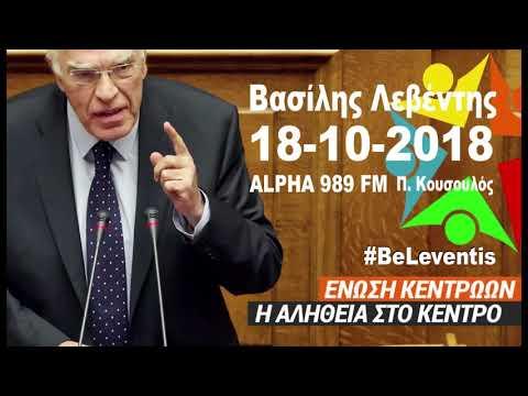 Βασίλης Λεβέντης στον Πέτρο Κουσουλό (Alpha 989, 18-10-2018)
