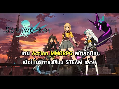 Soul-Worker---เกม-Action-MMORP