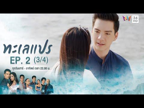 ทะเลแปร   EP.2 (3/4)   12 ม.ค.63   Amarin TVHD34