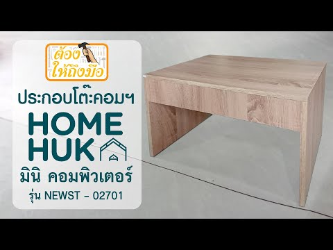 ประกอบโต๊ะคอมฯ-Home-Huk-มินิ-ค