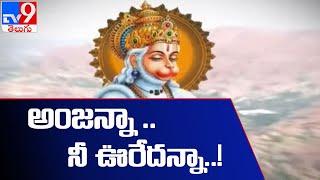 ఒక్క అంజన్న - మూడు జన్మస్థల వివాదాలు - TV9 - TV9