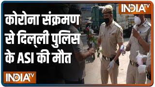 COVID-19 Crisis: कोरोना संक्रमण से दिल्ली पुलिस के ASI की मौत, आर्मी हॉस्पिटल में थे भर्ती - INDIATV