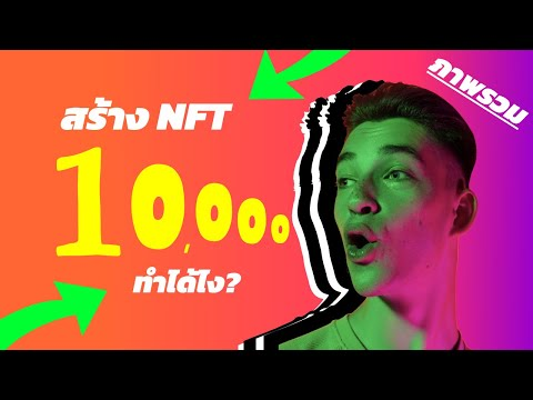 เริ่มต้นสร้าง-NFT-10,000-ชิ้น-