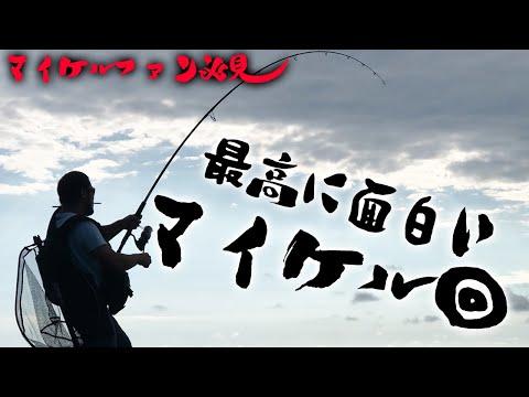 【三宅島】ロックショアジギングカンパチ「第1話」やったねマイケルの巻