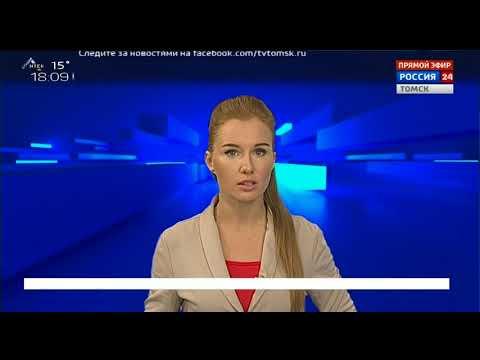 Региональное телевидение Томск. Россия 24 от 11.09.2017
