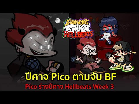 ปีศาจ-Pico-ตามจับ-BF-กลับสวรรค