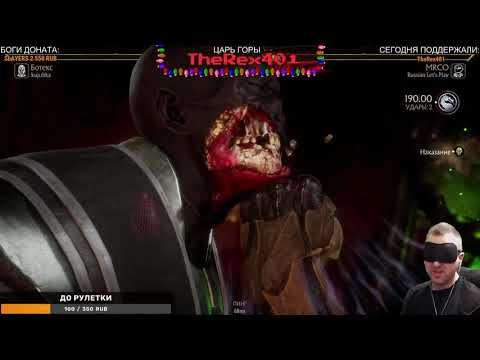 БОЙ ВСЛЕПУЮ   Mortal Kombat 11   ЗАДАНИЕ СМЕРТЕЛЬНОЙ РУЛЕТКИ