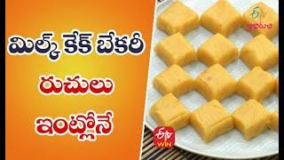 Milk Cake | మిల్క్ కేక్ | Quick Recipes | ETV Abhiruchi - ETVABHIRUCHI