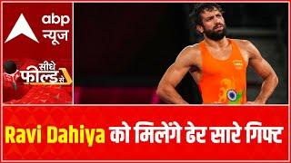 Big rewards for wrestler Ravi Dahiya's victory | Seedhe Field Se (August 5, 2021) - ABPNEWSTV