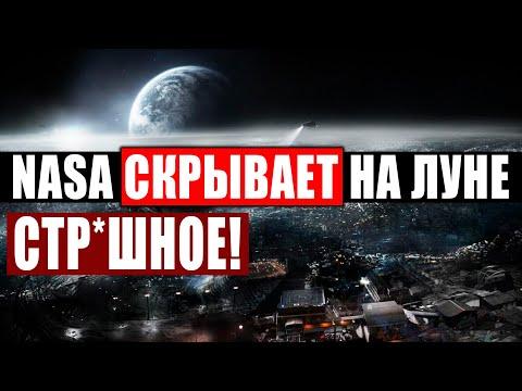 БЫВШИЕ СОТРУДНИКИ НАСА РАССКАЗАЛИ СТРАШНУЮ ПРАВДУ О ПОЛЕТЕ НА ЛУНУ! 26.07.2021 ДОКУМЕНТАЛЬНЫЙ ФИЛЬМ