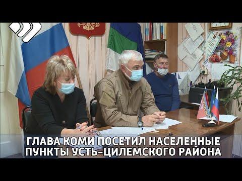 Глава Коми посетил отдаленные населенные пункты Усть-Цилемского района.