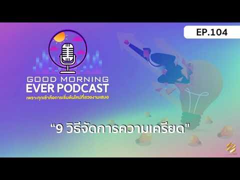 EVER-PODCAST-EP.104---9-วิธีจั