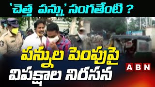 Tension At Vijayawada Corporation : CPM And CPI Leaders Protest Againsts Garbage Tax Hike   ABN - ABNTELUGUTV