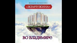 Жилой комплекс Жемчужина, во Владимире