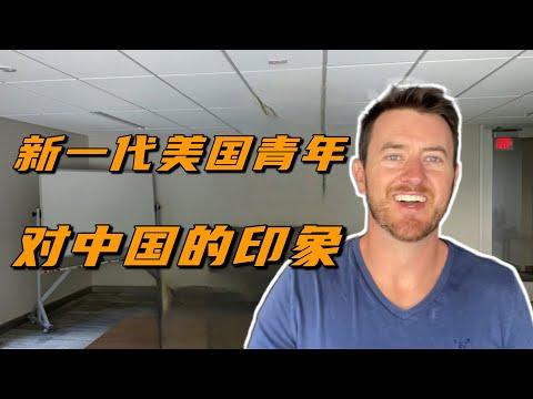 American youth's impression of China 美国工程师:要是在大街上遇到中国人,我会觉得他可能会功夫