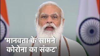 PM Modi: Coronavirus महामारी के समय में भगवान बुद्ध अधिक प्रासंगिक - NDTVINDIA