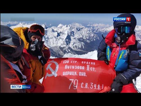Житель Коми Георгий Шулепов покорил Эверест