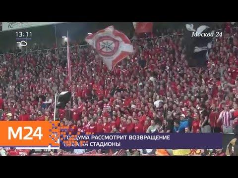 Госдума рассмотрит возвращение пива на стадионы - Москва 24