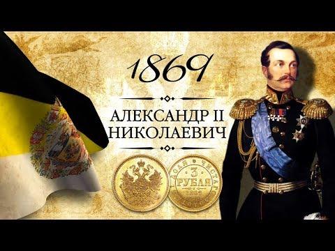 Монета 3 рубля (червонец) 1869 года, СПБ-НІ photo