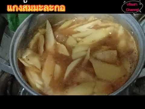 แกงส้มมะละกอ-Ep.106-#-ทำง่ายอร
