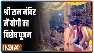 भूमि पूजन की वर्षगांठ पर CM योगी ने किए रामलला के दर्शन, आरती कर लिया आशीर्वाद - INDIATV