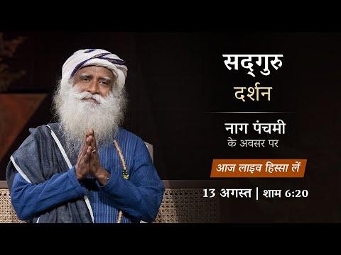 सद्गुरु दर्शन- नाग पंचमी | 13 अगस्त - शाम 6:20 | Sadhguru Hindi