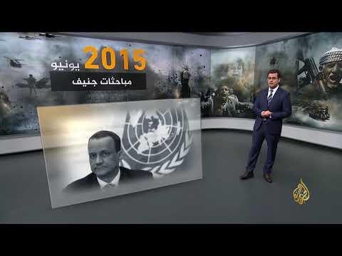 تعرف على مسار محادثات أطراف النزاع في اليمن