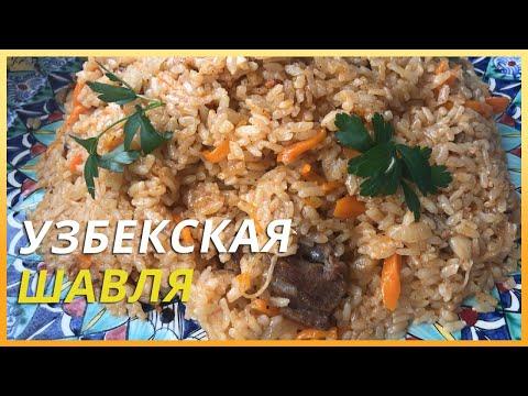 Узбекская шавля
