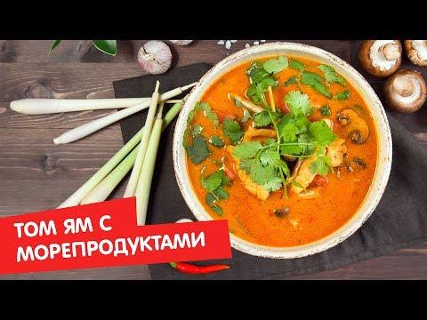 Том Ям с морепродуктами | #ППпофану