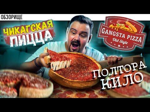 Доставка GANGSTA PIZZA   Пицца по 1500р. Стоит того?  чикагская пицца