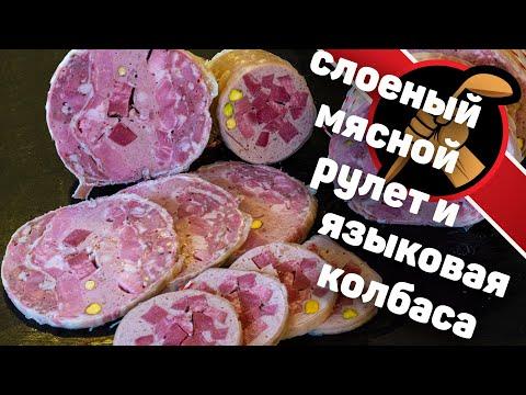 Слоеный мясной рулет. Экспериментальное приготовление домашней колбасы.