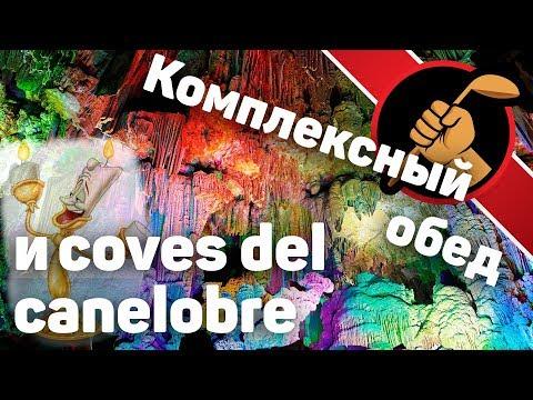 Coves del canelobre, комплексный обед и при чём здесь подсвечник?